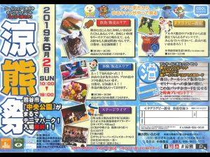 熊谷の夏を乗り切るクールシェアイベント始まりました。